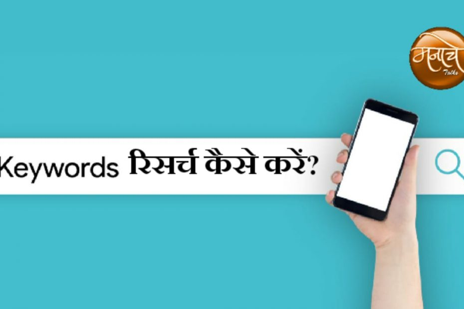 कीवर्ड रिसर्च कैसे करें? | HOW TO DO KEYWORD RESEARCH FOR YOUR BLOG POST IN HIND