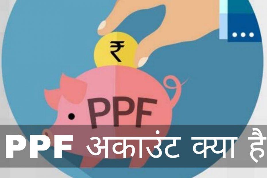 पीपीएफ खाता PPF खाते के बारे में hindi jankari