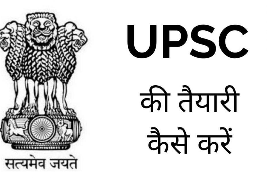 Upsc study UPSC की तैयारी घर बैठे कैसे करें