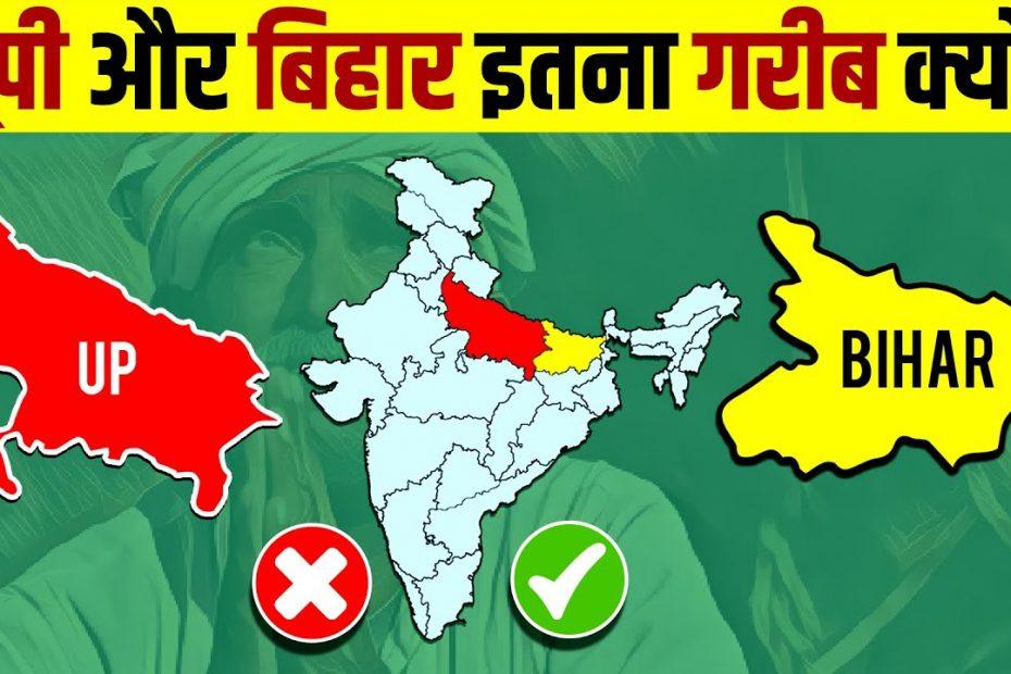 युपी बिहार में इतनी गरीबी क्यों है