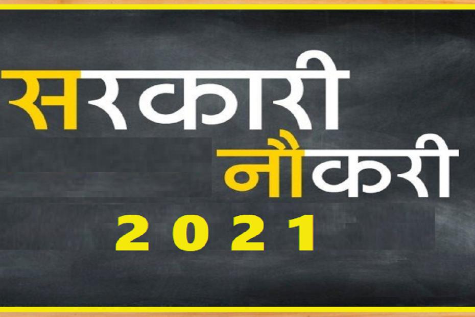सरकारी नौकरी सरकारी नौकरी बिहार लोक सेवा आयोग (बीपीएससी)