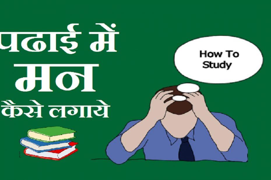 Study tips in Hindi ग्रुप स्टडी कैसे करेपढ़ाई करने के टिप्स Parenting tips hindi