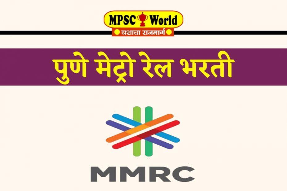 पुणे मेट्रो - महाराष्ट्र मेट्रो रेल कॉर्पोरेशन (MMRC) भर्ती 2021
